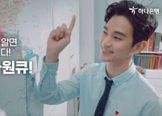 [포토]김수현 '하나 원큐' 광고, 조회수 1천만 뷰 돌파