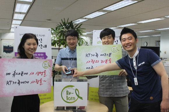 KT 직원들이 2018년 10월 환경문제 해결에 기여하기 위해 KT노사 공동으로 시행한 휴대전화 재활용 프로젝트