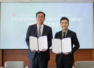 [포토] LG헬로비전-KCTV제주방송, 케이블 전방위 협력 MOU