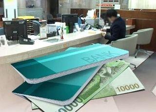 [역대 최저 기준금리]시중은행 예·대금리도 줄줄이 인하 예고