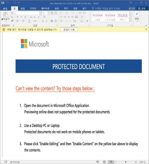 보호된 문서처럼 위장해 악성 매크로를 실행하도록 유도하는 모습.ⓒ이스트시큐리티