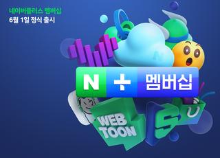6월 1일 '네이버플러스 멤버십' 출시…오픈특가 월 4900원