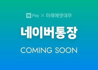 """'네이버통장' 출시 다음달로…""""안정성·사용성 더 손본다"""""""