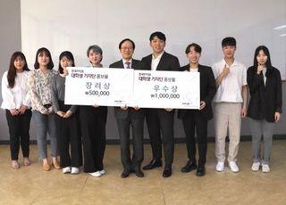 나사렛대 국금부 팀 등 한국FPSB 재무설계 홍보 우수작 선정