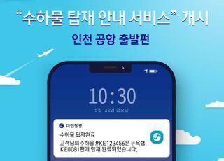 """""""앱으로 내 짐 위치 확인""""…대한항공,수하물 탑재 안내 서비스 실시"""