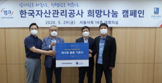 캠코(한국자산관리공사)와 굿윌스토어 관계자들이 29일 캠코 서울사옥 14층 회의실에서 물품 기증식을 마치고 기념촬영을 하고 있다.ⓒ캠코