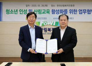 교보교육재단, 한국산림복지진흥원과 업무 협약 체결