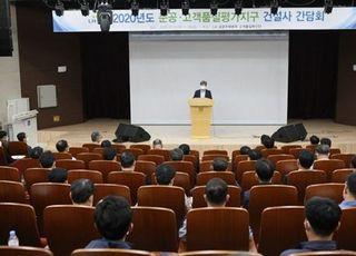 LH, 주거품질서비스 시스템 구축 위한 간담회 개최