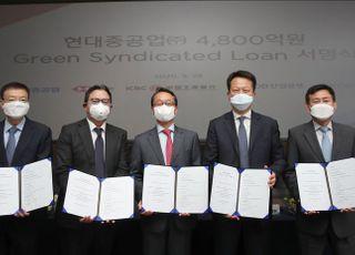 산업은행, 현대중공업과 4800억원 그린론 계약 체결