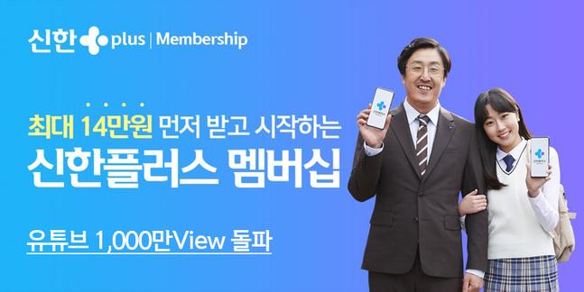 신한금융그룹은 지난 14일 유튜브와 SNS를 통해 공개한