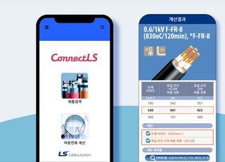 LS전선, 맞춤형 케이블 추천 어플 개발