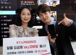 '1이통사 1알뜰폰' 룰 깨져…알뜰폰 경쟁 본격화