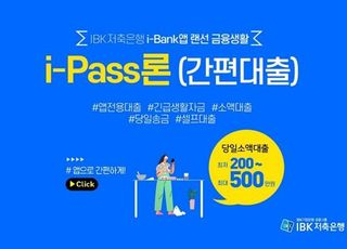 IBK저축은행, 모바일 앱 중금리 신용대출 'i-Pass론' 출시