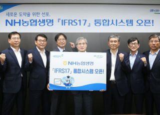 NH농협생명, IFRS17 시스템 오픈