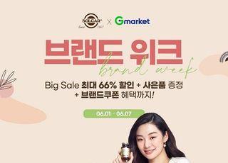 한국솔가 G마켓 브랜드 위크 진행