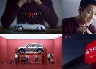 """케이카, 정우성 새 TV광고 공개 """"솔직카(Car)다"""""""