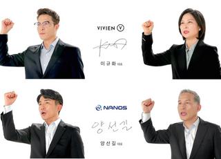 쌍방울그룹 대표이사 4인 마스크 광고 공개
