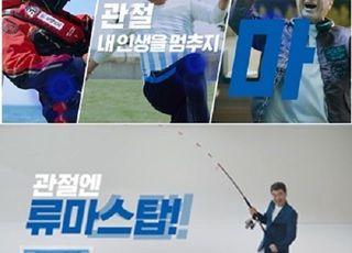 삼양바이오팜 '류마스탑' 첫 TV 광고 선봬