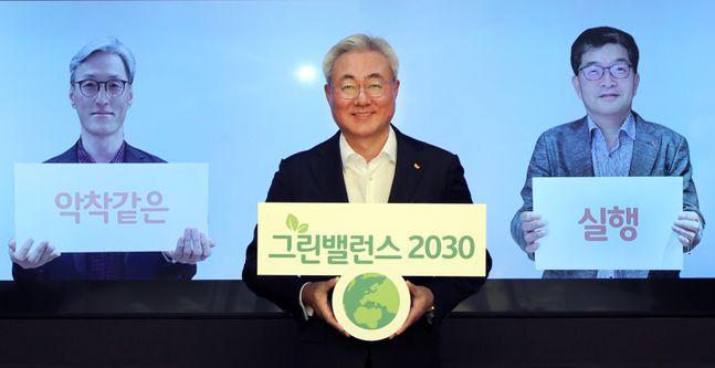 SK이노베이션 계열CEO들이 화상회의를 마친 후 그린밸런스 2030 실행 의지를 다지고 있다.[사진제공=SK이노베이션]