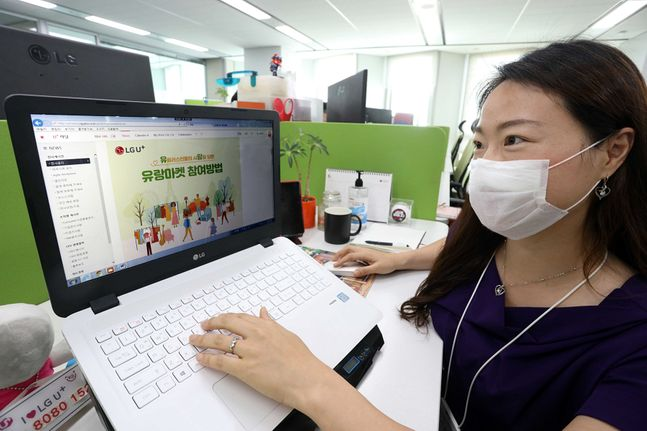 LG유플러스 직원이 사내 게시판을 통해 임직원 나눔 경매 행사 'U+유랑마켓'에 참여하고 있는 모습. ⓒLGU+