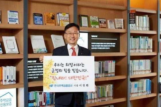 이정환 한국주택금융공사 사장이