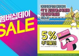 LG생활건강 네이처컬렉션·더페이스샵 6월 세일 진행