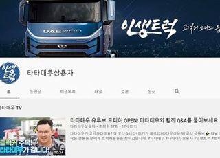 """타타대우상용차, 유튜브 채널 런칭 """"쉽고 친근하게"""""""