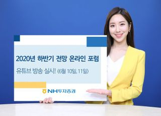 NH투자證, 2020년 하반기 전망 온라인 포럼