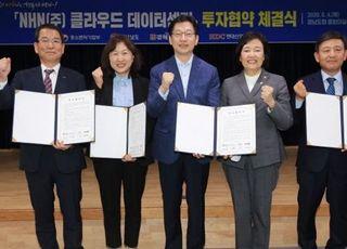 [포토] NHN, 경남 김해에 제2데이터센터·R&D센터 건립