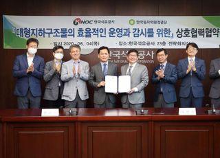 석유공사-원자력공단, 대형 지하구조물 관리 협약 체결