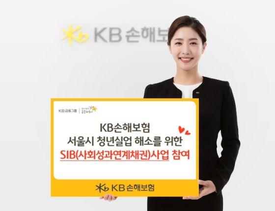 KB손해보험은 사회복지공동모금회의 지정기탁금 제도를 활용해 서울시 청년실업 해소를 위한 SIB사업에 연간 1억원씩 총 3억원을 투자해 참여하기로 했다.ⓒKB손해보험