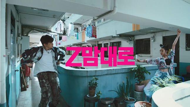 뮤지션 창모가 출연한 광고 영상. ⓒLGU+