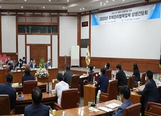 LH, 주택관리 협력업체와 상생간담회 개최