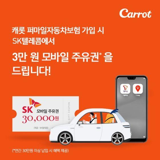 T map 및 T멤버십을 통해 캐롯손해보험 퍼마일 자동차보험에 가입한 고객에게는 SK모바일 주유권 3만원권이 지급된다.ⓒ캐롯손해보험