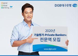 DGB대구은행, 2020년 기술평가·프라이빗뱅커 外 전문역 모집