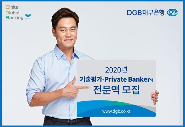 DGB대구은행은 오는 6월12일까지 전문분야 특화를 위한 전문역 공개채용을 진행한다.ⓒDGB대구은행