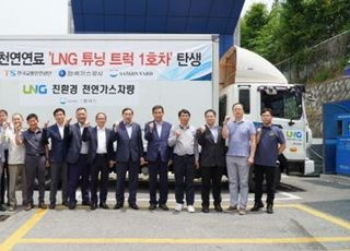 """가스공사, LNG 튜닝 트럭 활성화 """"미세먼지 잡는다"""""""