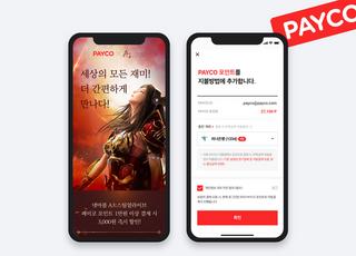 """페이코, 앱스토어 할인 이벤트…""""1만원 결제하면 3천원 할인"""""""