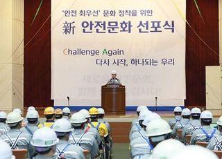 현대중공업, 신 안전문화 선포식 개최