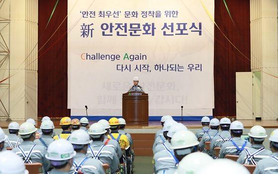 현대중공업은 5일 울산 본사 체육관에서 신 안전문화 선포식을 개최했다.ⓒ현대중공업