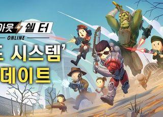 그라비티 게임 어라이즈 세이브 더 플래닛 5040 글로벌 출시