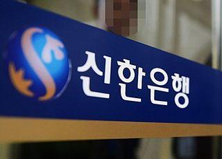 신한은행, 라임CI펀드 투자 고객에 원금 50% 선지급 결정