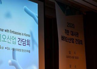 한국바이오협회 주한 대사관 바이오산업 간담회 개최
