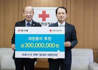 빙그레 대한적십자에 3억원 기부