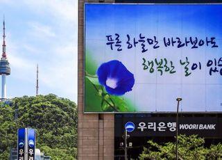 """[포토]우리은행 """"푸른 하늘만 바라보아도 행복한 날"""""""