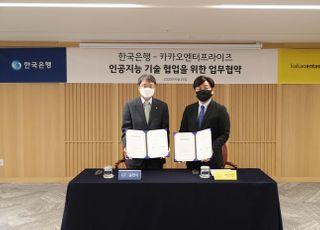 [포토] 카카오엔터프라이즈, 한국은행과 AI 기술협업 MOU