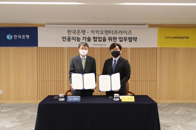 카카오엔터프라이즈 백상엽 대표(오른쪽), 한국은행 윤면식 부총재(왼쪽) 가 오늘 오전 서울 중구 한국은행에서 인공지능 기술 협업과 연구에 관한 전략적 업무 협약(MOU)을 체결했다. ⓒ카카오