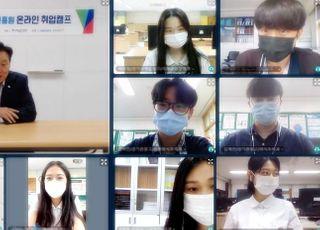 [포토] 취준 고교생 만난 서민금융진흥원