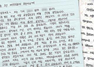 [포토]환아 부모들에게 감사편지 받은 메리츠화재