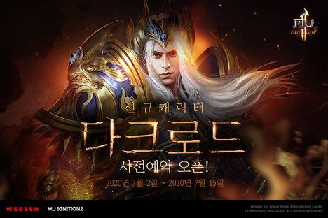 뮤 이그니션2 신규 캐릭터